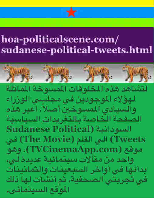 hoa-politicalscene.com/sudanese-political-tweets.html: Sudanese Political Tweets: A political quote by Sudanese columnist journalist and political analyst Khalid Mohammed Osman in Arabic 768.