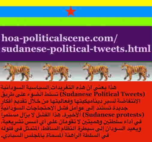 hoa-politicalscene.com/sudanese-political-tweets.html: Sudanese Political Tweets: A political quote by Sudanese columnist journalist and political analyst Khalid Mohammed Osman in Arabic 769.