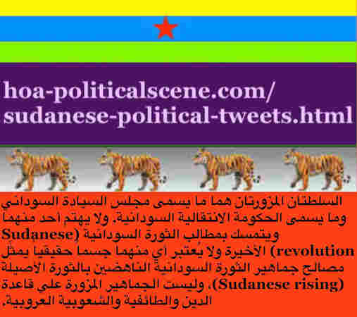 hoa-politicalscene.com/sudanese-political-tweets.html: Sudanese Political Tweets: A political quote by Sudanese columnist journalist and political analyst Khalid Mohammed Osman in Arabic 770.