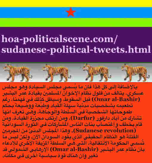 hoa-politicalscene.com/sudanese-political-tweets.html: Sudanese Political Tweets: A political quote by Sudanese columnist journalist and political analyst Khalid Mohammed Osman in Arabic 771.