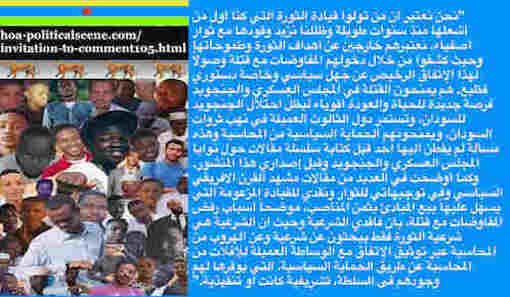 hoa-politicalscene.com/invitation-to-comment111.html: Sudanese Professionals' agreement with killers gives them an opportunity to escape prosecution for their crimes.