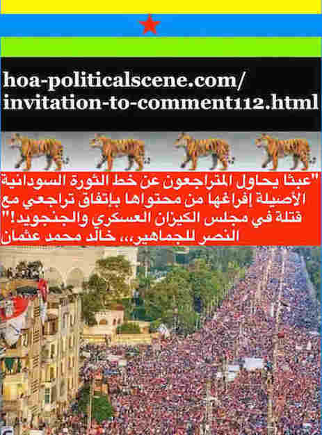 hoa-politicalscene.com/invitation-to-comment112-comments.html: Invitation to Comment 112 Comments: The Sudanese revolution won't be dumped by false agreement with the killers TMC and Janjaweed.