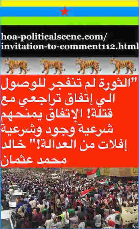 hoa-politicalscene.com/invitation-to-comment112.html: Invitation to Comment 112: The Sudanese revolution has dumped by false agreement with the killers TMC and Janjaweed. How could original political powers sign such agreement with killers?
