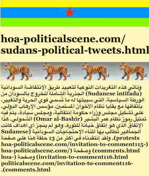 hoa-politicalscene.com/sudans-political-tweets.html: Sudan's Political Tweets: A political quote by Sudanese columnist journalist and political analyst Khalid Mohammed Osman in Arabic 774.
