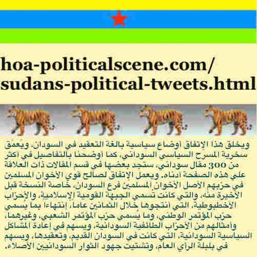 hoa-politicalscene.com/sudans-political-tweets.html: Sudan's Political Tweets: A political quote by Sudanese columnist journalist and political analyst Khalid Mohammed Osman in Arabic 775.