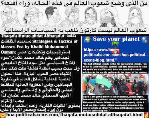 hoa-politicalscene.com/thaqafa-mutaeadidat-althaqafat.html - Thaqafa Mutaeadidat Althaqafat: ثقافة متعددة الثقافات: مناخ سياسي سيئ كالمناخ الطبيعي السيئ، بسبب أنظمة كلاسيكية فاشلة منذ الحرب الباردة