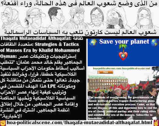hoa-politicalscene.com/thaqafa-mutaeadidat-althaqafat.html - Thaqafa Mutaeadidat Althaqafat: ثقافة متعددة الثقافات: تتطلب طرق الإطاحة بحكومات الأحزاب السياسية الكلاسيكية خطط إعادة هيكلة وتنفيذ جيد
