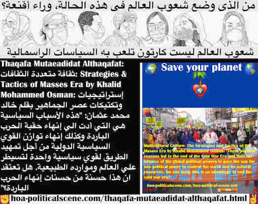 hoa-politicalscene.com/thaqafa-mutaeadidat-althaqafat.html - Thaqafa Mutaeadidat Althaqafat: ثقافة متعددة الثقافات: هذه الأسباب السياسية أدت لإنهاء حقبة الحرب الباردة. إذا أعتقدت ذلك جيدا، فأنت واهم