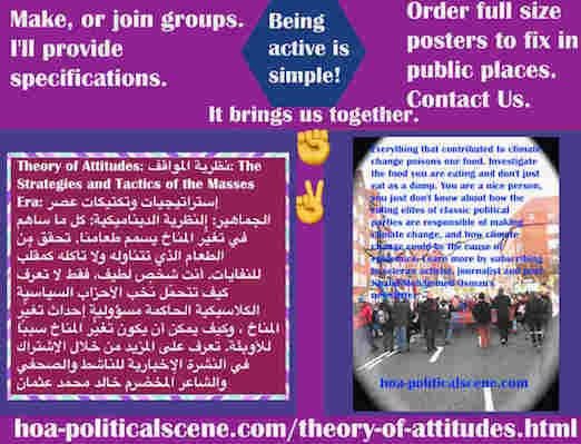 hoa-politicalscene.com/theory-of-attitudes.html - Theory of Attitudes: نظرية المواقف: كل ما ساهم في تغيُّر المناخ يسمم طعامنا. تحقق من الطعام الذي تتناوله