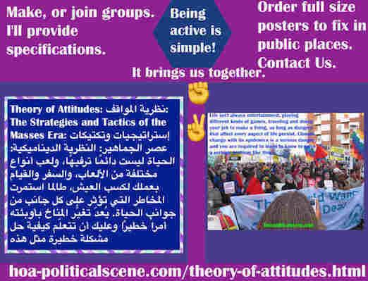 hoa-politicalscene.com/theory-of-attitudes.html - Theory of Attitudes: نظرية المواقف: الحياة ليست دائمًا ترفيهًا، ولعباً، والسفر والقيام بعملك لتعيش، طالما استمرت مخاطر تؤثر على كل جوانب الحياة
