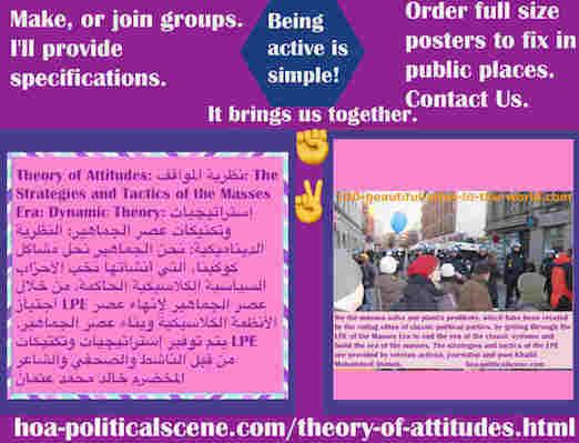 hoa-politicalscene.com/theory-of-attitudes.html - Theory of Attitudes: نظرية المواقف: نحن الجماهير نحل مشاكل كوكبنا، التي أنشأتها نُخب الأحزاب السياسية الكلاسيكية الحاكمة