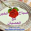 #صباح_الخير_مع_العصيان_المدني_السوداني Good morning with the SudaneseCivilDisobedience designed by Khalid Mohammed Osman. #sudanesecivildisobedience. #Sudanese_Civil_Disobedience.