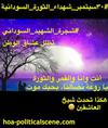hoa-politicalscene.com - Sudanese Martyr's Tree Comments: #شجرة_الشهيد_السوداني creates engaging ideas, #revolutionary_dynamics, #Sudanese_journalist #Khalid_Mohammed_Osman says.