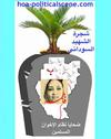 hoa-politicalscene.com/invitation-to-comment33.html -Invitation to Comment 33: Sudanese ABU MAMAC - A Sudanese Martyr's Tree for Fatima Ahmed Ibrahim.