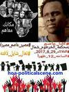 hoa-politicalscene.com/invitation-1-hoas-friends115.html - Invitation 1 HOAs Friends 115: تجمّع نساء السودان الجديد ينادي بالعدالة لعاصم عمر Release Assim Omer.