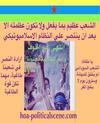 hoa-politicalscene.com/invitation-to-comment56.html - Invitation to Comment 56: احذروا الجداد الالكتروني السوداني Bread demonstration in Sudan.