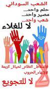 hoa-politicalscene.com/invitation-to-comment61.html - Invitation to Comment 61: Sudanese protesters banner in January resistance movement in Khartoum.