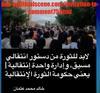 Invitation to Comment 75: Sudanese December 2018 Intifada 92.