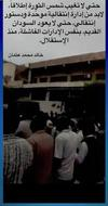 Invitation to Comment 75: Sudanese December 2018 Uprising 95.