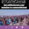 Invitation to Comment 90: Sudanese January 2019 Uprising 235.