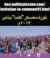 Invitation to Comment 91: Sudanese Kalma Camp January 2019 Intifada 244.