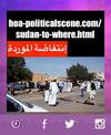 Invitation to Comment 94: Sudanese al-Morda January 2019 Uprising 283.