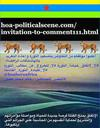 hoa-politicalscene.com/invitation-to-comment111.html: Agreement of betrayal of the Sudanese revolution with the killers.