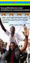 Invitation to Comment 114 Comments: Sudanese young intifada August 2019. Be real Sudanese tigers.
