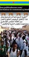 Invitation to Comment 115: الثورة السودانية لن تتراجع بمثل هذا الإتفاق الرخيص المدفوع الثمن.