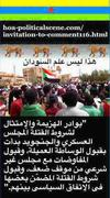 Invitation to Comment 116: Sudan's revolution won't be swallowed up by false revolutionaries 1.
