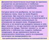 hoa-politicalscene.com/invitation-to-comment156.html - Invitation to Comment 156: Мотивиране на международните маси за възход.
