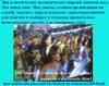 hoa-politicalscene.com/invitation-to-comment169.html - Invitation to Comments 169: российских динамических мнениях: Эра классических политических партий закончилась. Это эпоха масс.