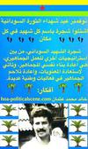 Sudanese Martyrs' Plans Comments 10!