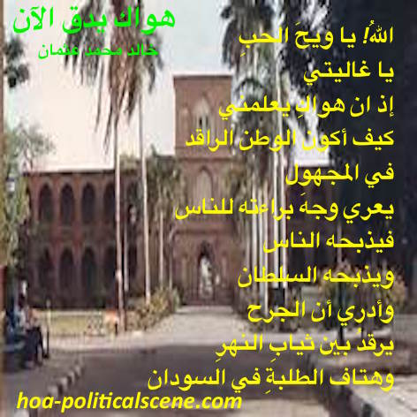 hoa-politicalscene.com/university-of-khartoum.html - University of Khartoum: