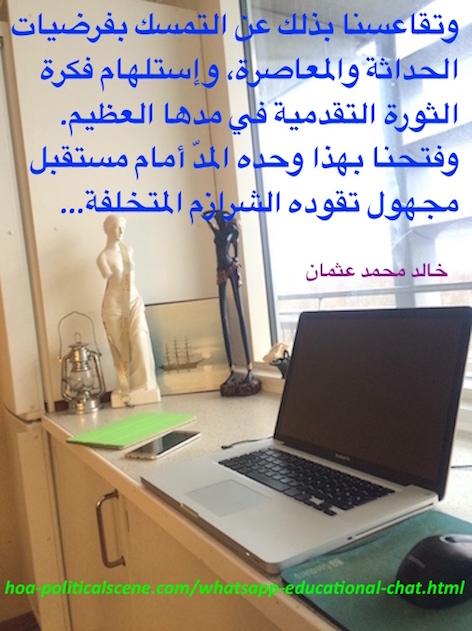 hoa-politicalscene.com/whatsapp-educational-chat.html - WhatsApp Educational Chat: A political quote about the revolution by journalist Khalid Mohammed Osman.