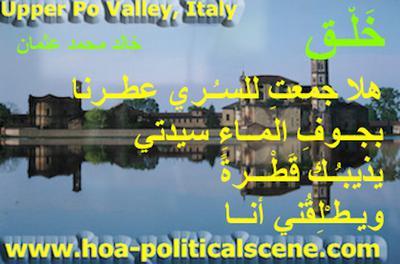hoa-politicalscene.com: Scripture of poetry from