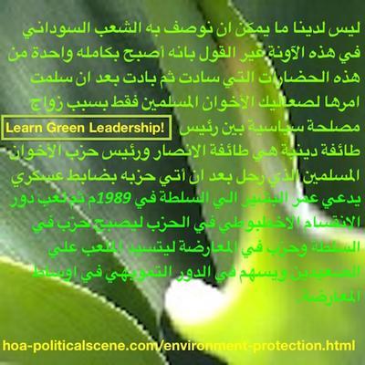 hoa-politicalscene.com/invitation-1-hoas-friends45.html - Invitation 1 HOAs Friends 45: The fragility of the Sudanese Opposition despite breakup in the ruling National Conference in Khartoum.