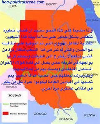 hoa-politicalscene.com/invitation-1-hoas-friends45.html - Invitation 1 HOAs Friends 45: The fragility of the Sudanese Opposition despite dis-integrity of the ruling National Conference in Khartoum.
