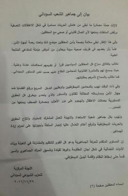 Sudanese Communist Party's political campaigns against confiscation of democracy and mass arrests.