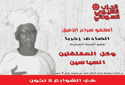 HOA calls with the Sudanese Communist Party SCP to release Sadiq Zakrya, member of the central committee of the SCP.