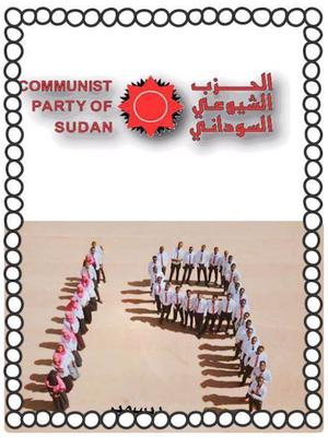 Communist Party of Sudan CPS supporting the #Sudanese_civil_disobedience.