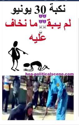 hoa-politicalscene.com/sudanese-national-anger-day.html - Sudanese National Anger Day.  #30يونيو_يوم_الغضب السوداني لاسقاط