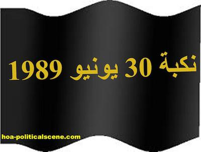hoa-politicalscene.com/sudanese-national-anger-day.html - Sudanese National Anger Day: to kick out the