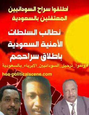 hoa-politicalscene.com/invitation-1-hoas-friends111.html - اتحاد - ابو دماك - الثقافي يناشد منظمات حقوق الانسان بالضغط علي السعودية لتوقف ترحيل سودانيين للنظام الارهابي.