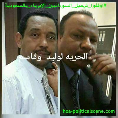 hoa-politicalscene.com/invitation-1-hoas-friends111.html - Abu Damac, the Sudanese Cultural Union calls human rights organisations to stop Saudi Arabia from deporting Sudanese.