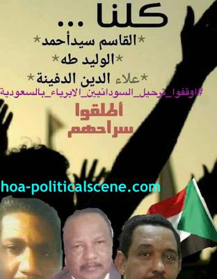 hoa-politicalscene.com/invitation-1-hoas-friends111.html - Abu Damac says Saudi Arabia knows the Sudanese totalitarian regime is brutal, so why deporting Sudanese?