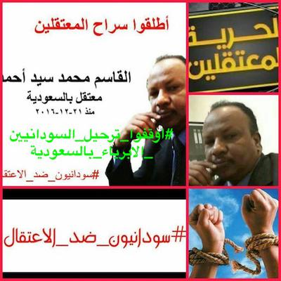 hoa-politicalscene.com/invitation-1-hoas-friends111.html - Abu Damac says Saudi Arabia share brutality with the Sudanese totalitarian regime, and bear responsibility.
