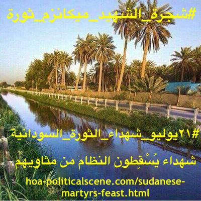 hoa-politicalscene.com/sudanese-martyrs-feast-comments.html - 21 July #Sudanese_Revolution_Martyrs to create engaging ideas, as the #martyrs_tree and #revolutionary_dynamic_hashtags, as #Sudanese_journalist #Khalid_Mohammed_Osman says.