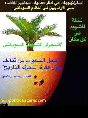 hoa-politicalscene.com/sudanese-martyrs-feast-comments.html - #Sudanese_martyrs_days are ideas of the #Sudanese_journalist #Khalid_Mohammed_Osman to create engaging revolutionary public euphoria around the #martyrs_tree to move the earth under the dictators' feet.