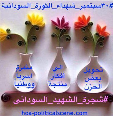 hoa-politicalscene.com/sudanese-martyrs-tree-comments.html - Sudanese Martyr's Tree Comments: #شجرة_الشهيد_السوداني ideas of the #Sudanese_journalist #Khalid_Mohammed_Osman.